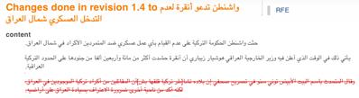Wiki-Arabic-Diff-1